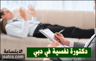 دكتورة نفسية في دبي والشارقة
