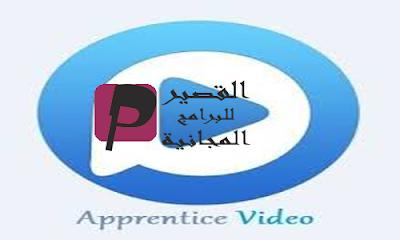 Apprentice Video