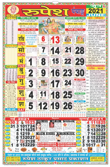 June 2021 - Rupesh Thakur Prasad Calendar
