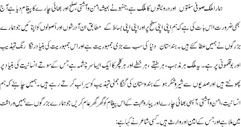 Essay on republic day in urdu language