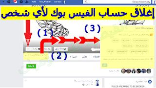 اغلاق حساب الفيس بوك نهائيا لشخص اخر
