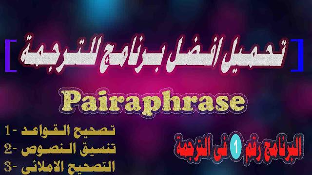 برنامج الترجمة Pairaphrase لترجمة النصوص والملفات الصوتية بالقواعد بدون نت