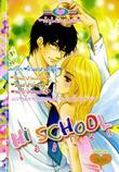 ขายการ์ตูนออนไลน์ Hi School เล่ม 8