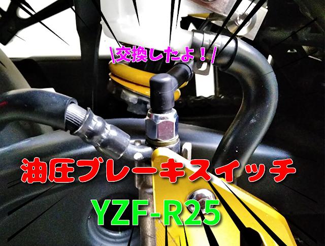 YZF-R25 油圧ブレーキスイッチの写真