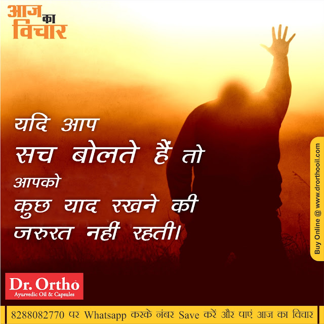 Jokes & Thoughts: Thought Of The Day In Hindi On Truth DR