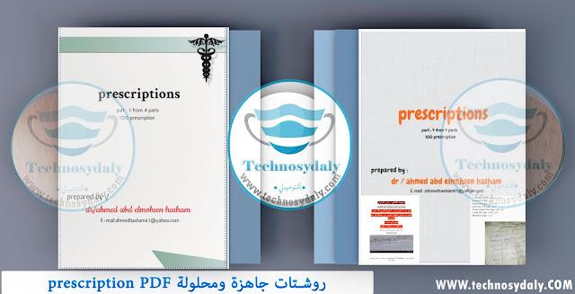 روشتات جاهزة ومحلولة prescription PDF