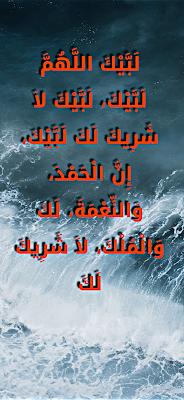 صور و خلفيات لبيك اللهم لبيك للهواتف الذكية Labaik Allahuma Labaik Wallpapers