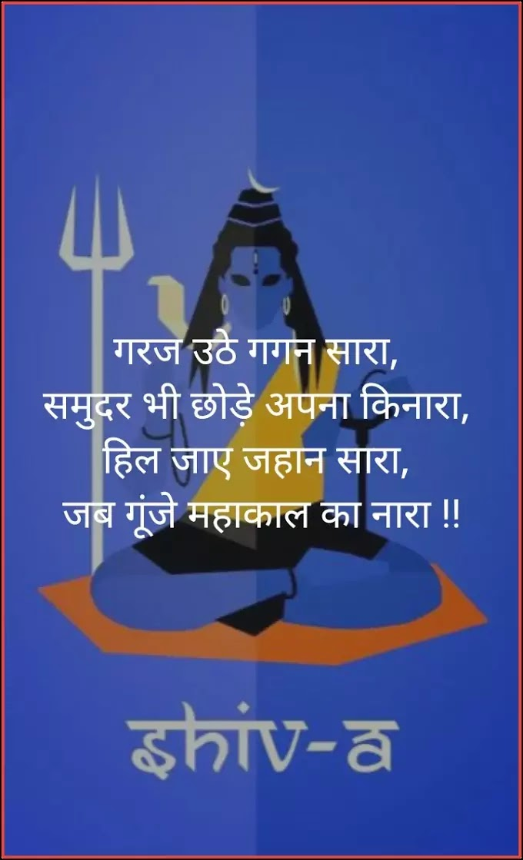 महाशिवरात्रि स्पेशल महाकाल स्टेटस Mahashivratri mahakal status and shayari in hindi and hd images