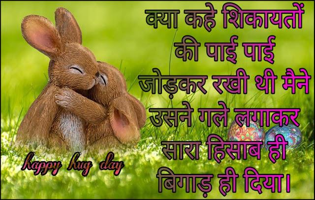 Hug Day Wishes Images Shayari