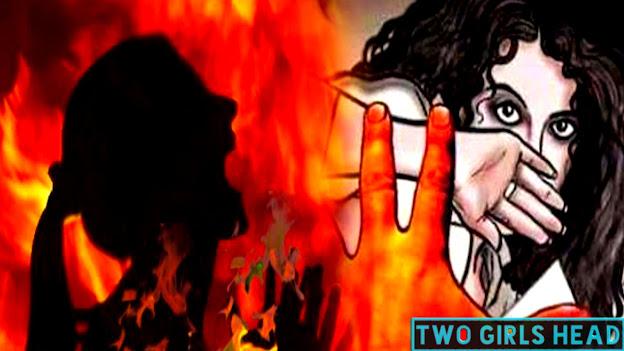 ২৩ বছর বয়সী মহিলাকে পাঁচ জন মিলে ধর্ষন করে। পরে তার গায়ে আগুন ধরিয়ে দেয়- Two Girls Head