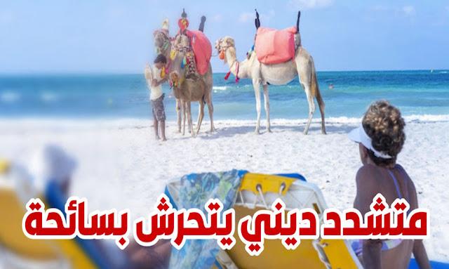 المهدية : متشدّد ديني يتحرّش بسائحة على شاطئ البحر ... التفاصيل