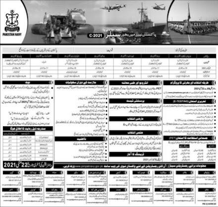 Join Pak Navy as Sailor May 2021