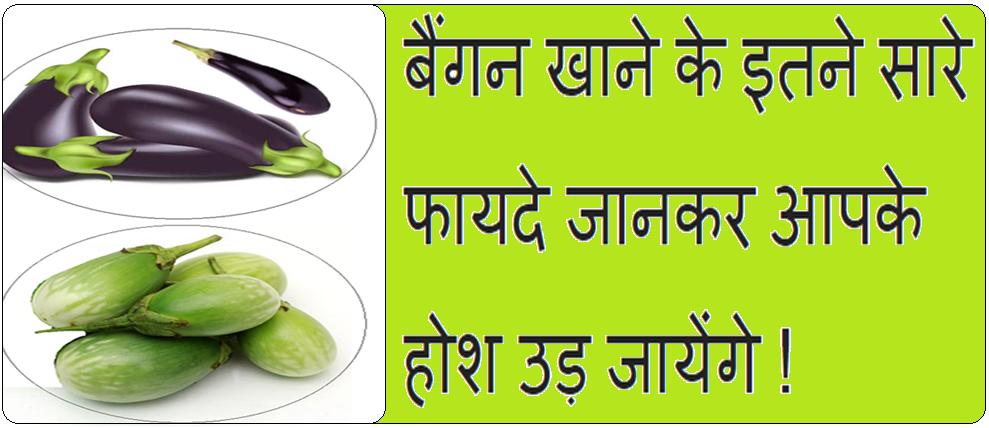 Baigan Khane Ke Fayde In Hindi