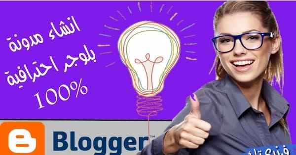 كيفية الربح من انشاء مدونة بلوجر والربح منها أزيد من 1000 دولار