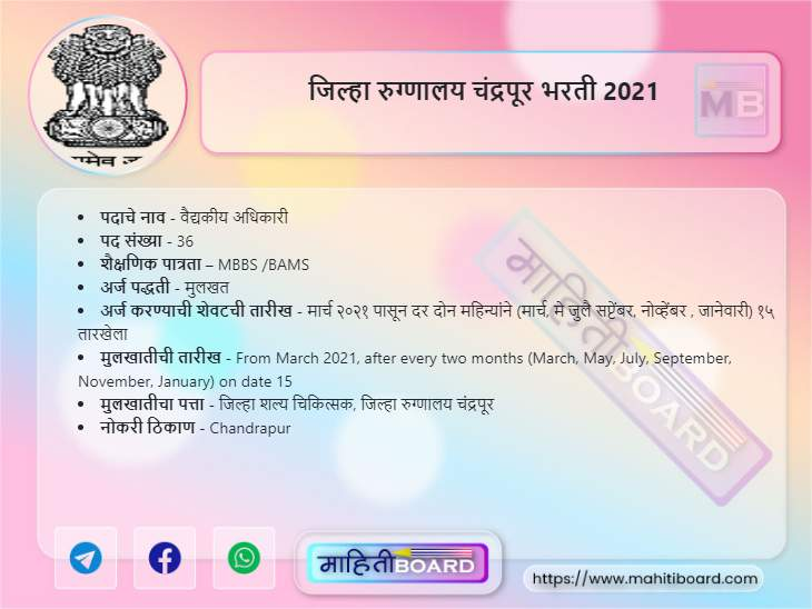 """<script type=""""application/ld+json"""">                     {                     """"@context"""": """"https://schema.org/"""",                     """"@type"""": """"JobPosting"""",                     """"title"""": """"District Hospital Chandrapur Recruitment 2021"""",                     """"description"""": """"Now you can join District Hospital Chandrapur as District Hospital Chandrapur has posted a vacancy notification for 36 vacant posts under District Hospital Chandrapur Recruitment 2021. To apply for this opportunity and to know more details about District Hospital Chandrapur vacancy 2021 please follow this post"""",                     """"identifier"""": {                         """"@type"""": """"PropertyValue"""",                         """"name"""": """"District Hospital Chandrapur"""",                         """"value"""": """"District Hospital Chandrapur Bharti 2021""""                       },                     """"hiringOrganization"""" : {                         """"@type"""": """"Organization"""",                         """"name"""": """"District Hospital Chandrapur"""",                         """"sameAs"""": """"https://chanda.nic.in/""""                     },                     """"industry"""": """"Government"""",                     """"employmentType"""": """"CONTRACTOR"""",                     """"datePosted"""": """"2021-05-02"""",                     """"jobLocation"""": {                         """"@type"""": """"Place"""",                         """"address"""": {                         """"@type"""": """"PostalAddress"""",                         """"streetAddress"""": """"जिल्हा शल्य चिकित्सक, जिल्हा रुग्णालय चंद्रपूर"""",                         """"addressLocality"""": """"Chandrapur"""",                         """"addressRegion"""": """"MH"""",                         """"postalCode"""": """"442605"""",                         """"addressCountry"""": """"IN""""                         }                     },                     """"qualifications"""": """"MBBS /BAMS"""",                     """"educationRequirements"""": {                         """"@type"""": """"EducationalOccupationalCredential"""",                         """"credentialCategory"""": """"bachelor degree""""                       }                  """