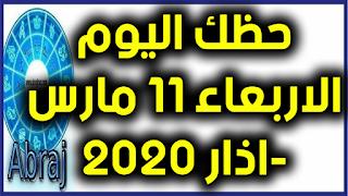 حظك اليوم الاربعاء 11 مارس-اذار 2020
