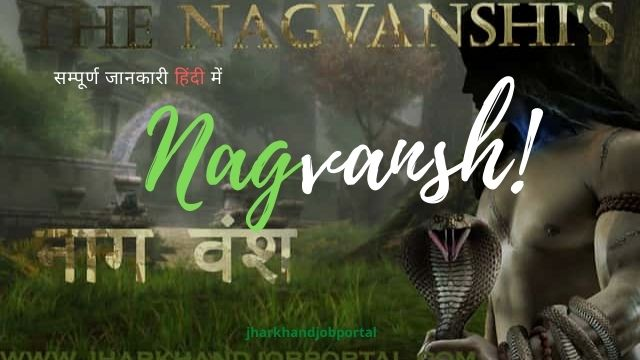 34-important-facts-about-Nagvanshi-Naga-Dynasty-in-Hindi.