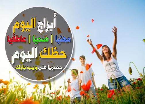 حظك اليوم الأربعاء 6/1/2021 Abraj   الابراج اليوم الأربعاء 6-1-2021   توقعات الأبراج الأربعاء 6 كانون الثانى/ يناير 2021
