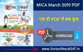 Mahendra Guru MICA March 2019 PDF | महेंद्रा गुरु मार्च 2019 करेंट अफेयर्स