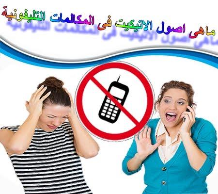 تعرفى على اصول الاتيكيت فى المكالمات التليفونية