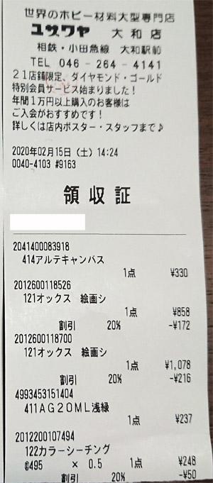 ユザワヤ 大和店 2020/2/15のレシート
