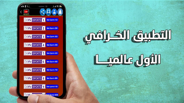 تحميل تطبيق Hakim tv لمشاهدة قنوات bien والقنوات العالمية المشفرة
