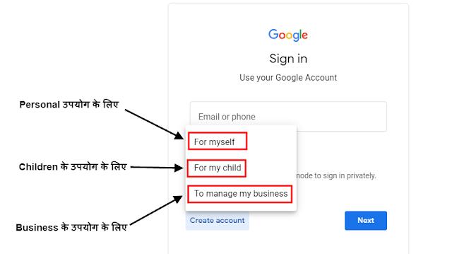 Step #4 चुने की आप अपने लिए अकाउंट बना रहे है या फिर अपने बच्चे के लिए या फिर Business  के लिए है