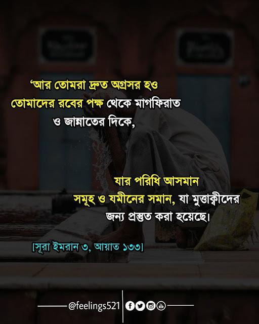 bangla caption
