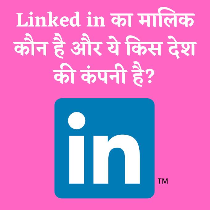 Linkedin ka Malik Kon Hai ? और किस देश की कंपनी है ?