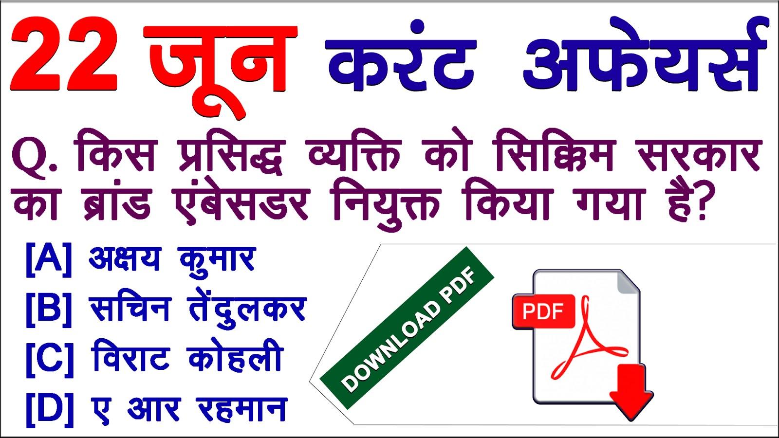 22 June Curent Affairs 2018 Quiz in Hindi