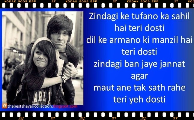 Friendship Shayari For Friends dosti SHayari wallpaper images 647x400