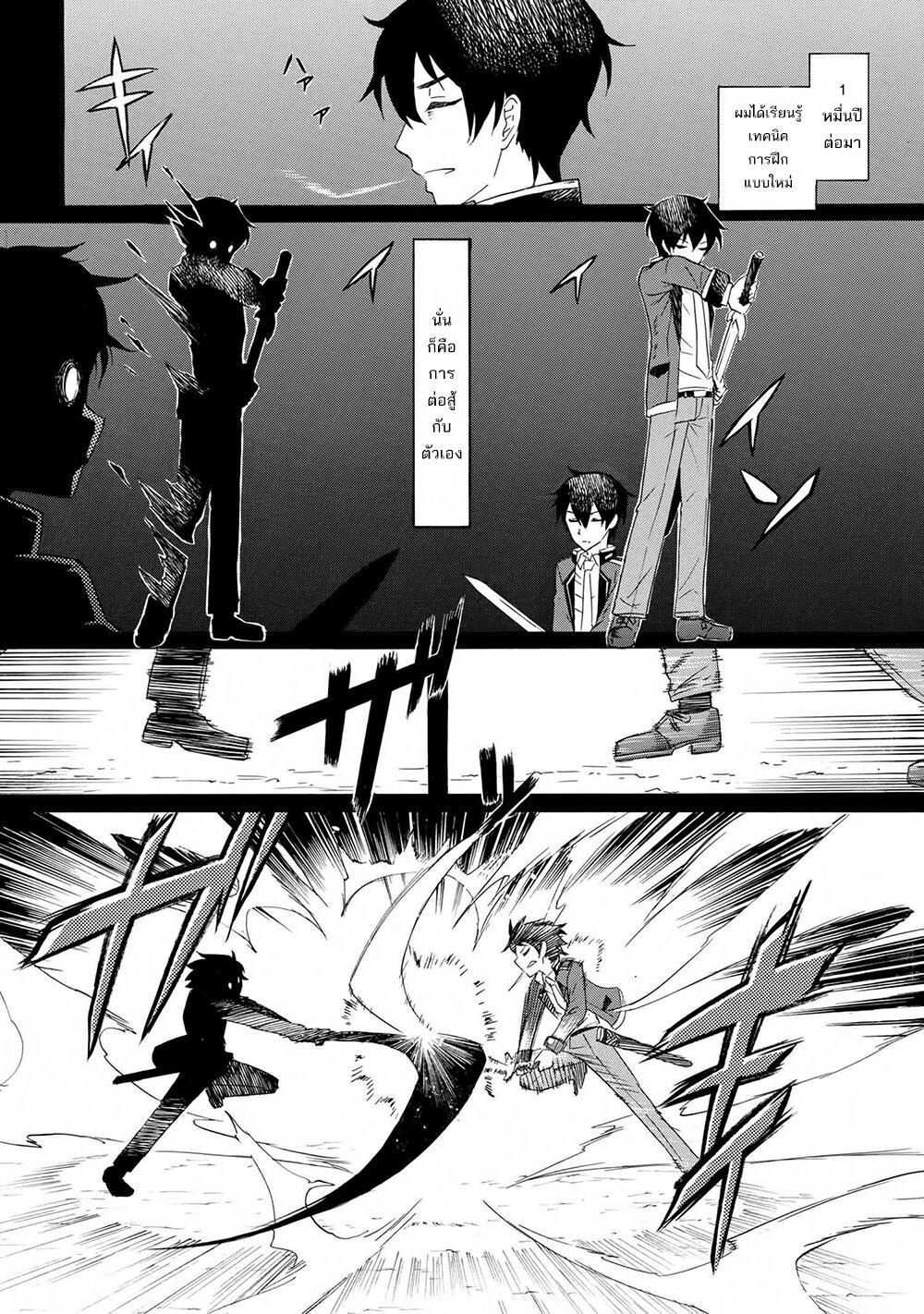 อ่านการ์ตูน Ichioku-nen Button o Renda Shita Ore wa Kizuitara Saikyou ni Natteita ตอนที่ 1 หน้าที่ 32