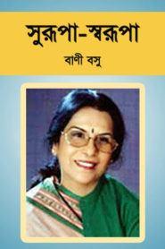 Kak Jyotsna By Bani Basu