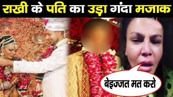 Rakhi Sawant Marriage Relationship With Deepak Kalal Ritesh