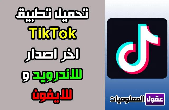 تحميل برنامج تيك توك TikTok 2020 للاندرويد و للايفون اخر اصدار
