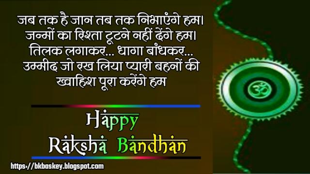 Raksha Bandhan Status for Whatsapp