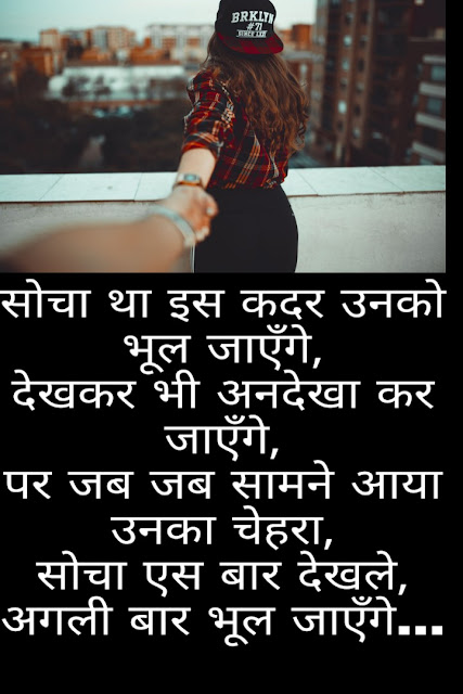 hindi shayari image love sad