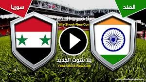 مباراة الهند وسوريا تنتهي بالتعادل الاجابي ليخرج منتخب سوريا من البطولة الودية