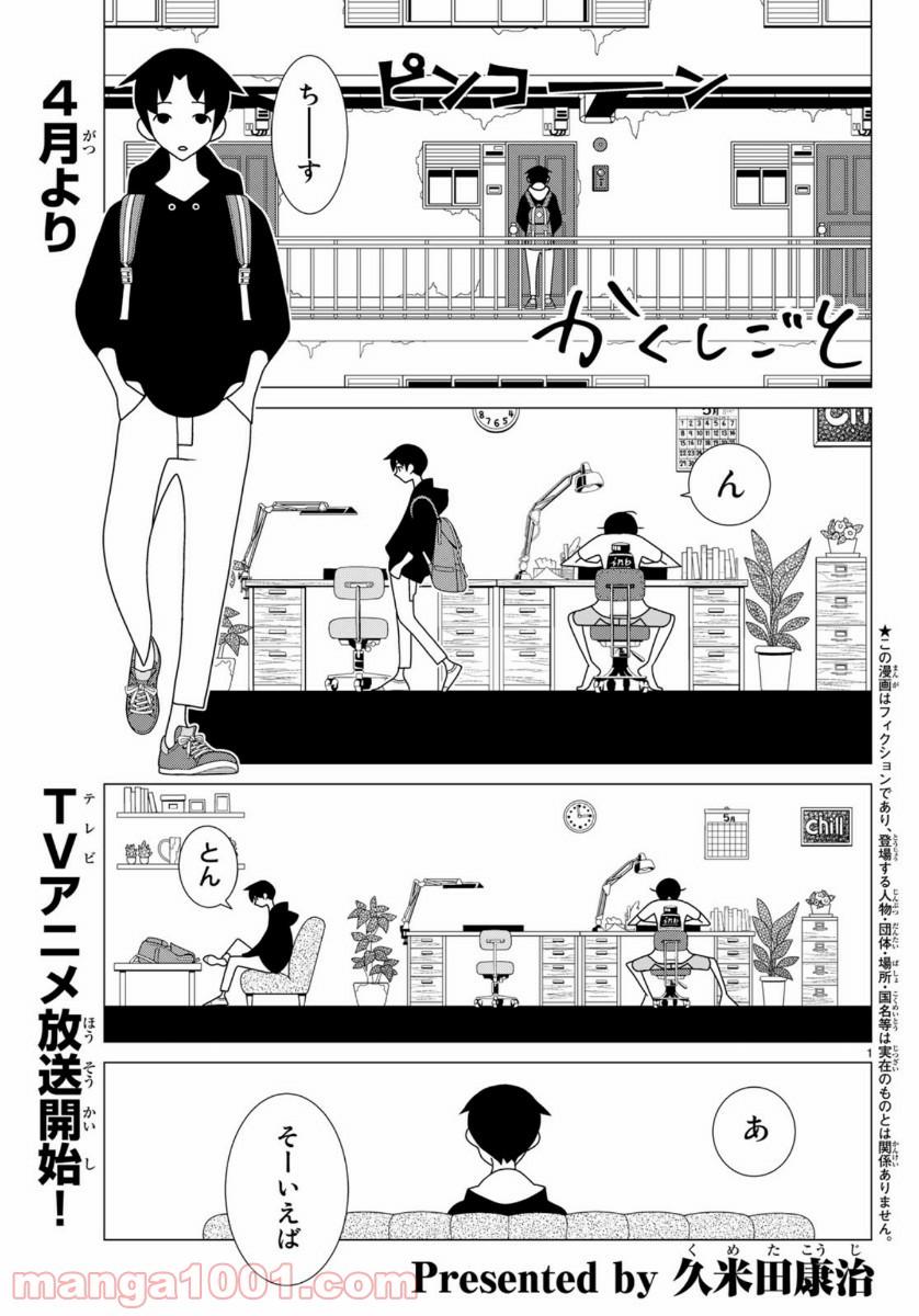 かくしごと - Raw 【第79話】 - Manga1001.com