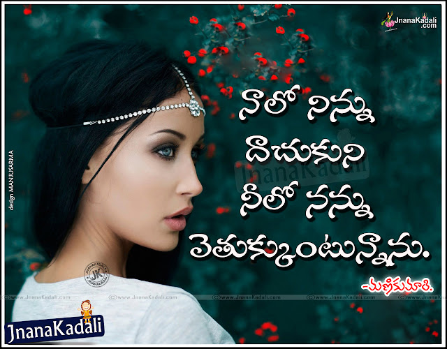 good heart touching telugu girls feelings quotations and