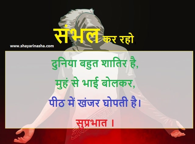 Su prabhat in Hindi