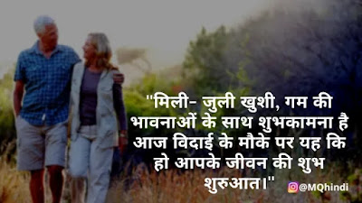 Retirement Wishes In Hindi