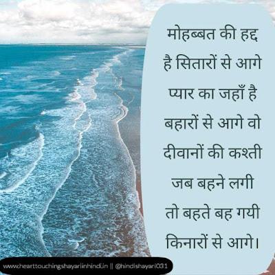 True Love SMS In Hindi ( नई प्रेम शायरी ) with images -2021