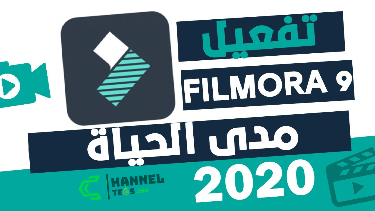 تحميل برنامج Filmora X 2020 مجانًا