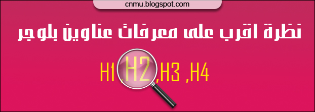 Blogger Headline tag h1 to h6