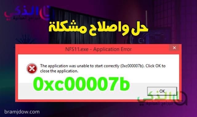 حل مشكلة 0xc00007b في ويندوز 7 و 8 و 10