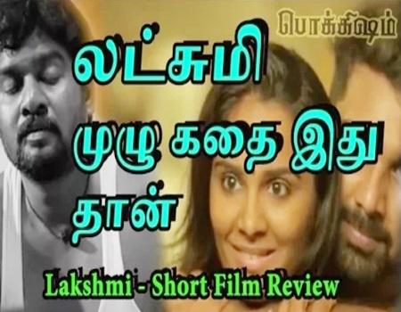 "Lakshmi – Short Film ""Real Story"""