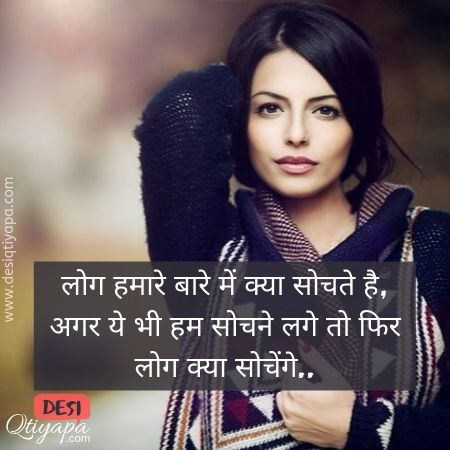 औकत सटटस Best Status On Attitude In Hindi With