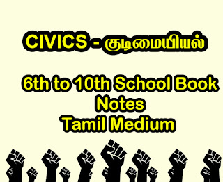 குடிமையியல்- CIVICS 6th to 10th New School book Topic Wise Notes