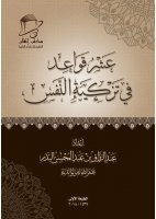 10 Kaidah Dalam Penyucian Jiwa Karya: Syaikh Abdur Razaaq bin Abdul Muhsin al-Badr hafizhahullah